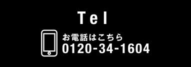 0120-34-1604
