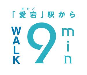 愛宕駅から徒歩9分