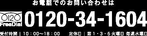 0124-34-1604