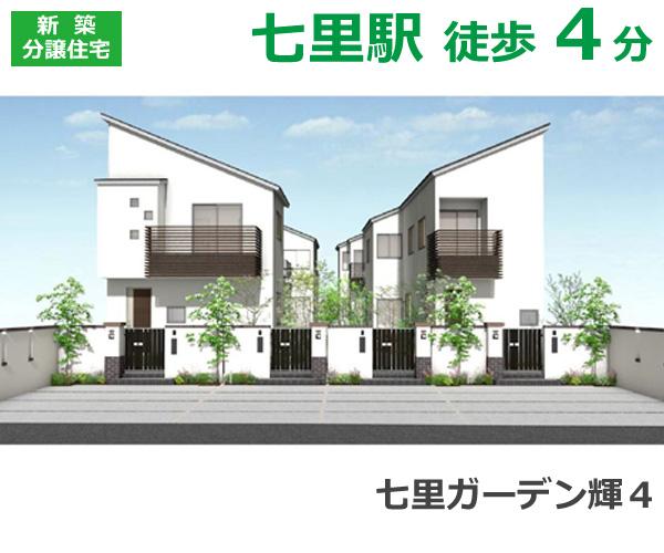 【新築分譲住宅】七里