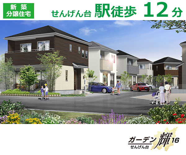【新築分譲住宅】せんげん台