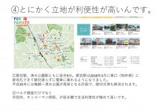 野田市 新築一戸建て 地盤 耐震 愛宕駅 柳沢
